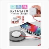 Basau Qiワイヤレス充電器 吸盤式