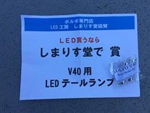 しまりす堂 LEDバルブ タイプ(サイズ)不明