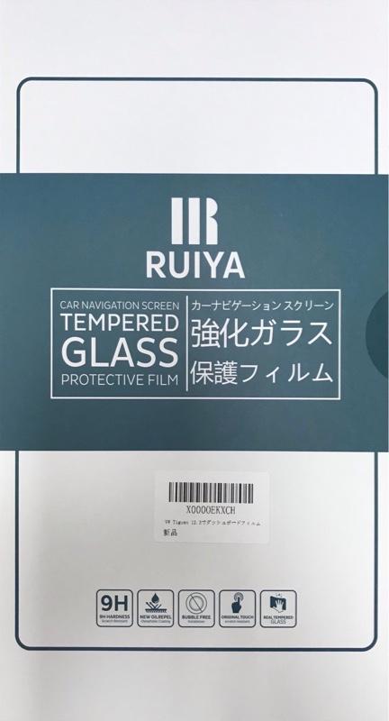 RUIYA 12.3インチダッシュボードフィルム ガラス保護フィルム