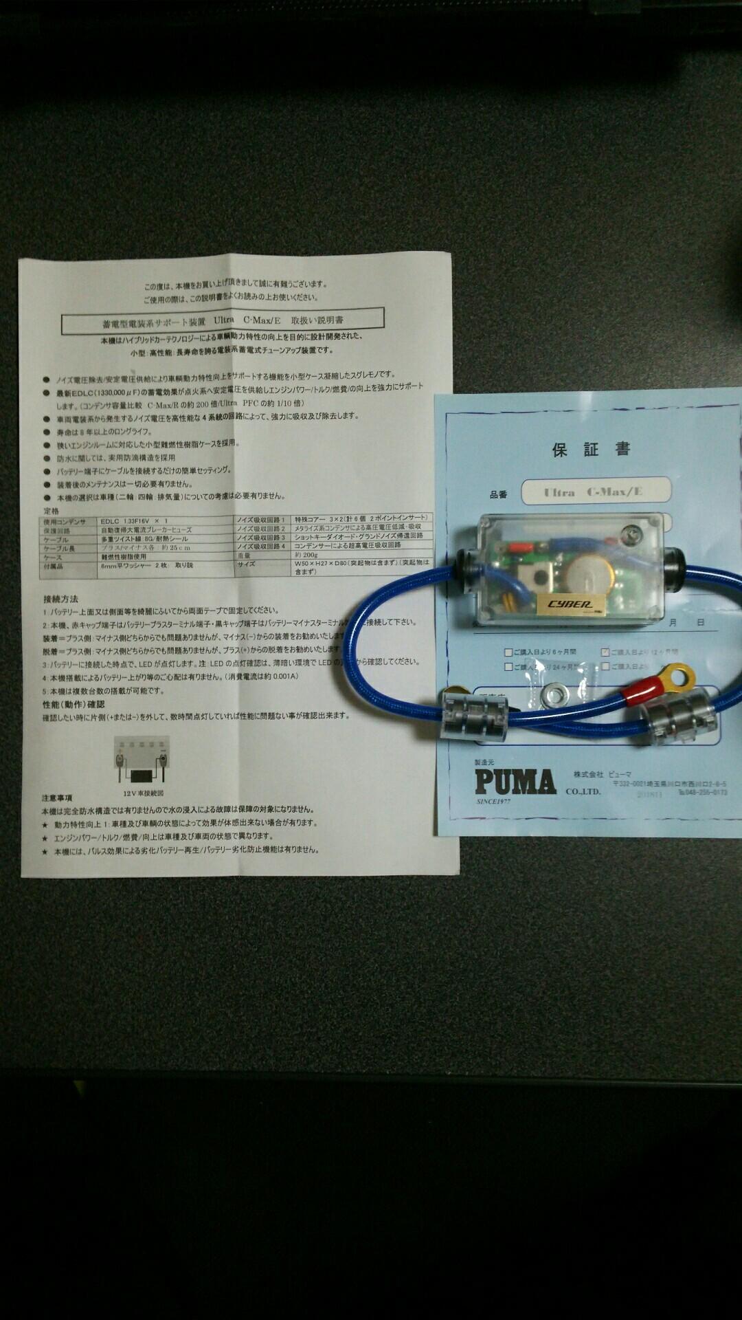 PUMA ULTRA C-Max/E