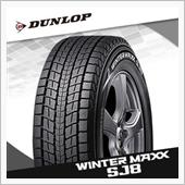 DUNLOP WINTER MAXX WINTER MAXX SJ8 225/65R17