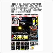 ピカキュウ SCOPE EYE L3300(L2800) LEDフォグキット カラー:プレミアムホワイト6700K・スカッシュイエロー3300K バルブ規格H8/H11/H16 HB4 PSX24W PSX26W