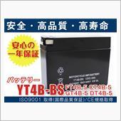 メーカー・ブランド不明 YT4B-BS
