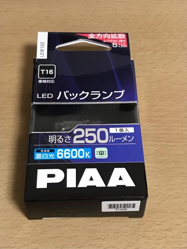 PIAA LEDバックランプ 6600K T16 5チップ LEW122