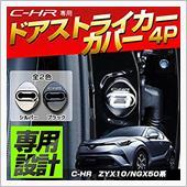 シェアスタイル ドアストライカーカバーセット 黒