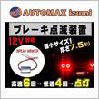 AUTOMAX izumi ブレーキリレー