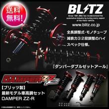 ディグニティBLITZ DAMPER ZZ-Rの単体画像