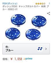 ポッシュ(POSH) キャップボルトカバー M6用 ブルー 000820-01