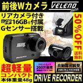 REIZ TRADING ドライブレコーダー