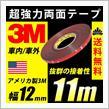 REIZ TRADING 3M両面テープ