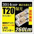 REIZ TRADING T20/S25形状 3014チップ 搭載 48SMD 48W アンバー