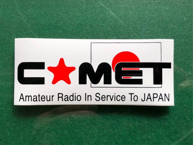 コメット株式会社 COMETアンテナ・非売品ステッカー