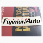 Fujimura Auto ショップステッカー