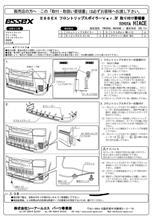 レジアスエースCRS / ESSEX フロントリップスポイラーの全体画像