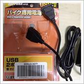 DAYTONA(バイク) バイク専用電源2.1A USB(5V 2.1A)2ポート