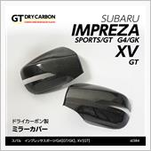 AXIS-PARTS GT-DRYカーボン ミラーカバー