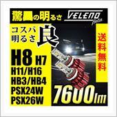 REIZ TRADING VERENO β 7600lm psx26w