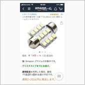 イネックス SMD 12連 T10×28mm LED 電球 ルームランプ ホワイト