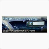 Data System バックミラーモニター / LTM6022B