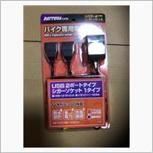 DAYTONA(バイク) バイク用USB、シガー電源