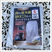 武田コーポレーション タイヤカバーS MS-801LA