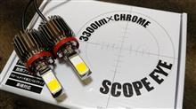 SCOPE EYE L3300(L2800) LEDフォグキット カラー:プレミアムホワイト6700K・スカッシュイエロー3300K バルブ規格H8/H11/H16 HB4 PSX24W PSX26W