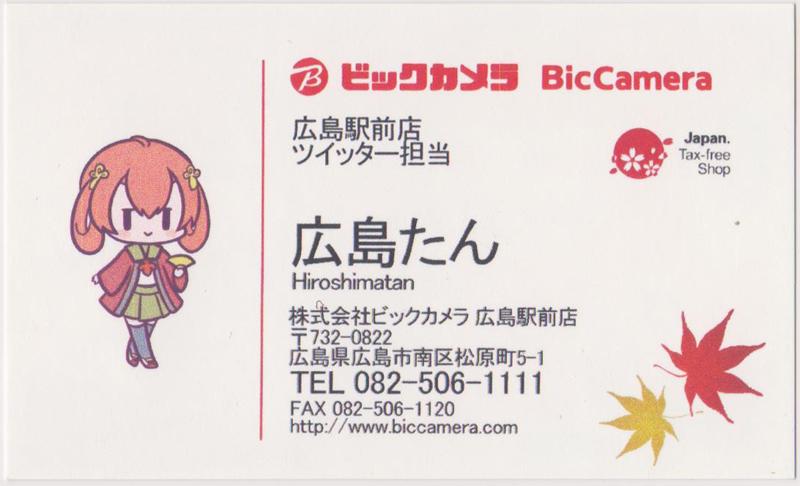 ビッカメ娘 広島たん 名刺(2)