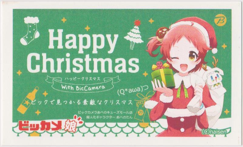 ビッカメ娘 あべのたん クリスマス名刺(1)