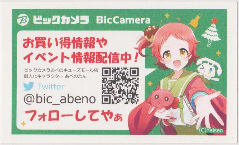 ビッカメ娘 あべのたん クリスマス名刺(2)