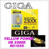 CAR MATE / カーメイト GIGA イエローパワー 2300K H8 / BD1035