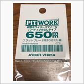 ★HIRO999★(コスモ ドラグーン)のパーツレビュー