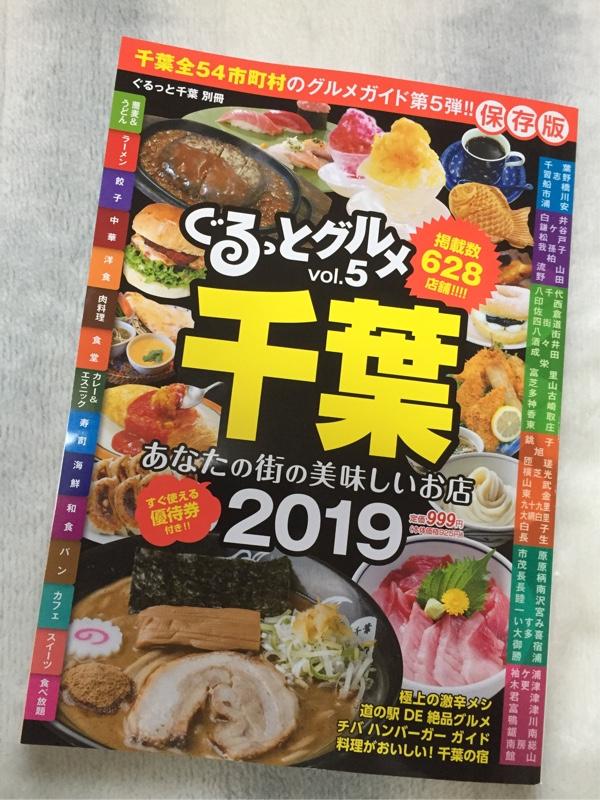ちばマガジン ぐるっとグルメ千葉vol.5 2019