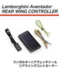 アヴェンタドールiiD リアウイングコントローラーの単体画像