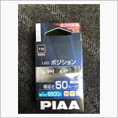 PIAA LEDポジションバルブ 50lm 6600K T10 LEP113