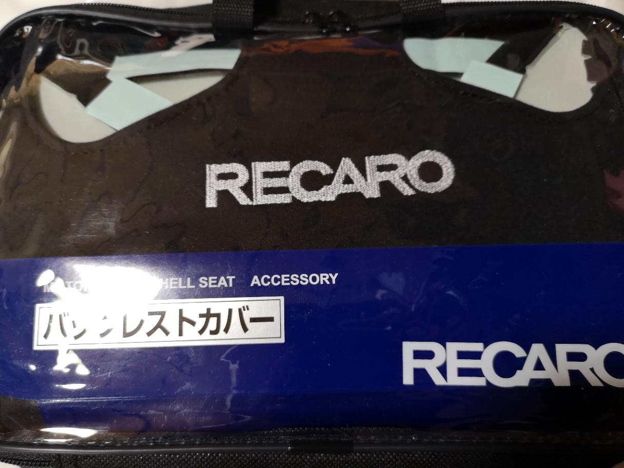 RECARO バックレストカバー カムイ