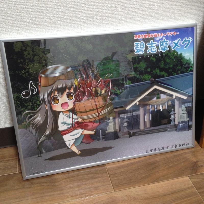 MARIBON 碧志摩メグ A3ポスター(宇賀多神社)