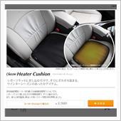 Clazzio / ELEVEN INTERNATIONAL Clazzio Seat Heater