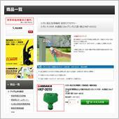 日高産業 ネジ付き 水道蛇口カップリング HKP-0010