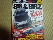 三栄書房  HYPER REV 86&BRZ No.12