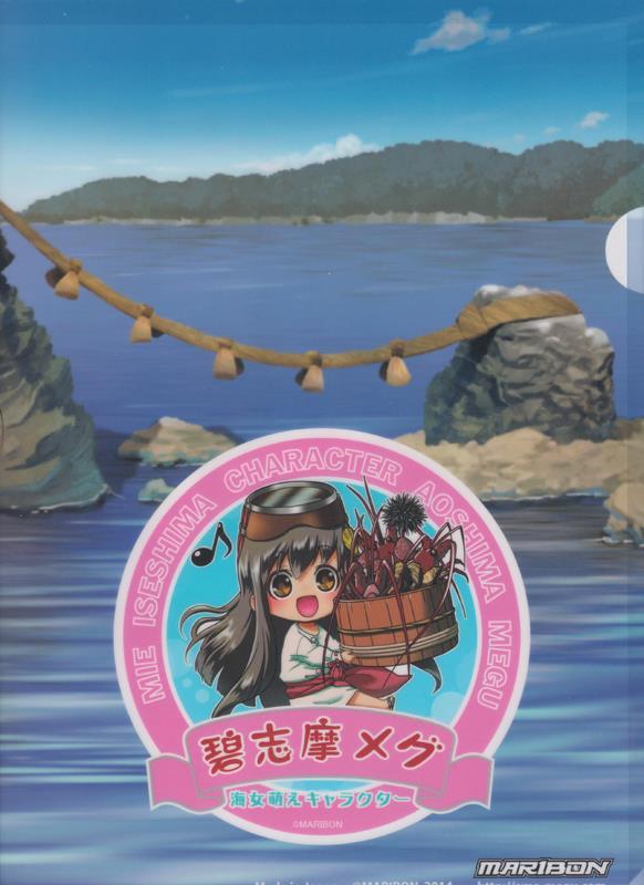 MARIBON 碧志摩メグ クリアファイル(夫婦岩)(2)