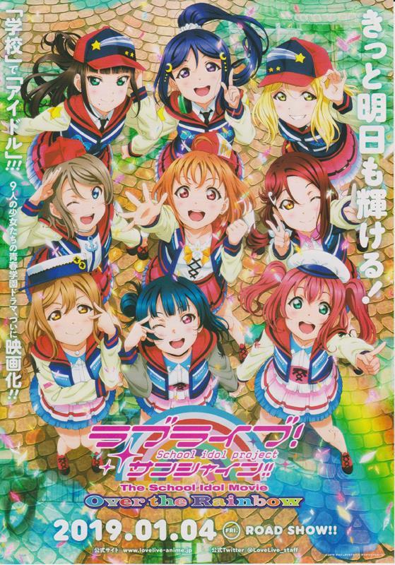 映画「ラブライブ!サンシャイン!! The School Idol Movie Over the Rainbow」リーフレット