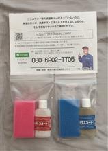 斉藤○美装 サンプル品