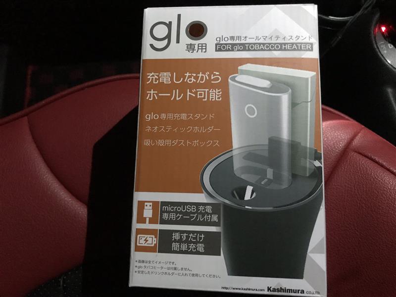 グロー 充電