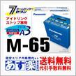Panasonic Blue Battery caos N-M65/A3 アイドリングストップ車用