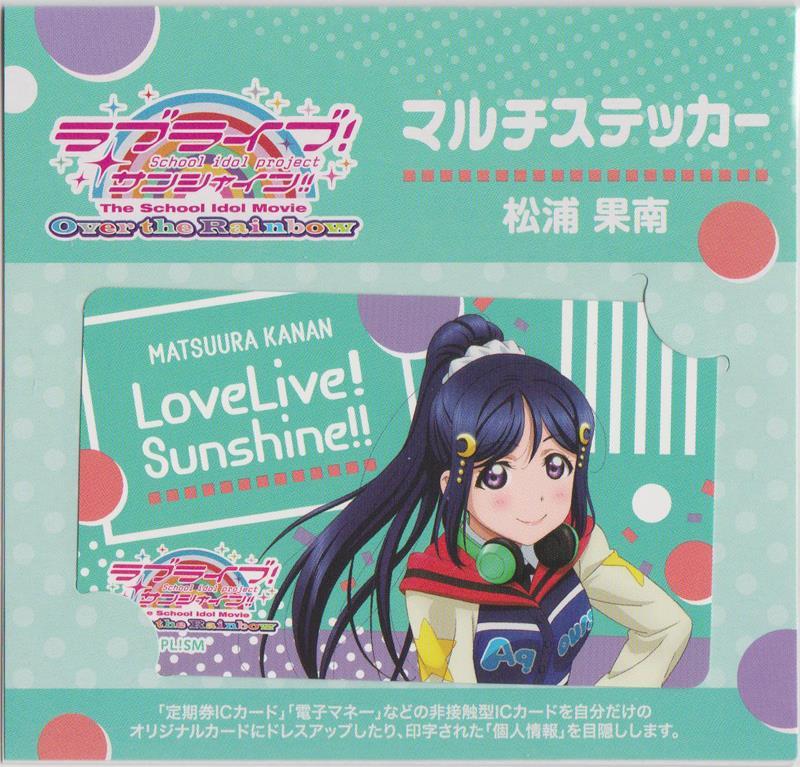映画「ラブライブ!サンシャイン!! The School Idol Movie Over the Rainbow」マルチステッカー(松浦果南)
