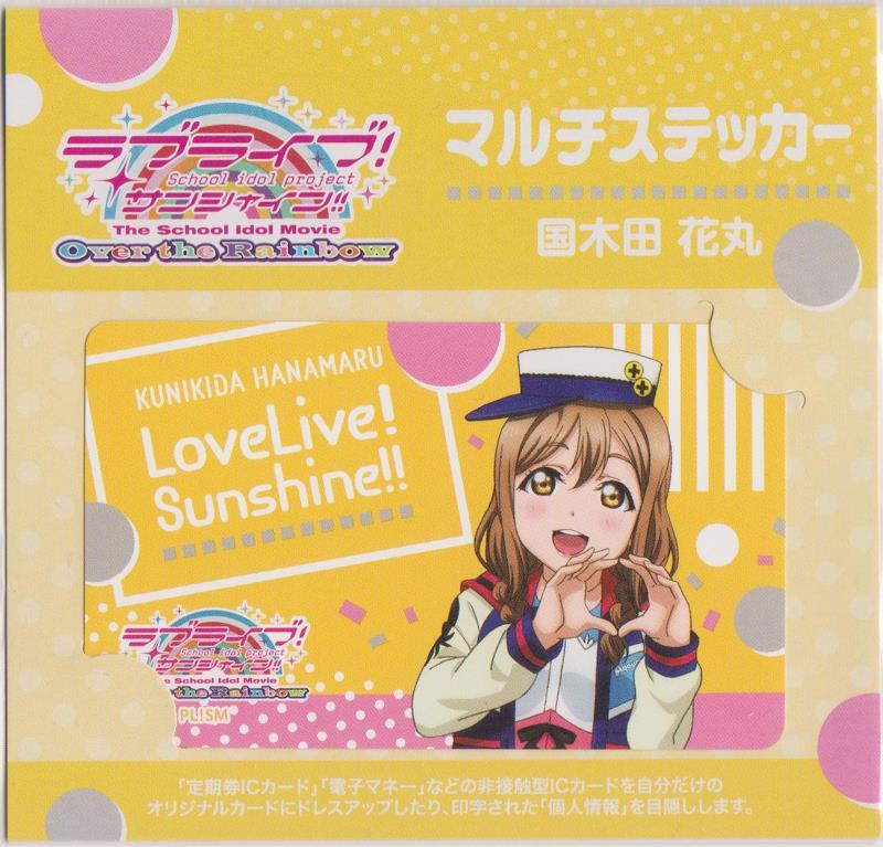 映画「ラブライブ!サンシャイン!! The School Idol Movie Over the Rainbow」マルチステッカー(国木田花丸)