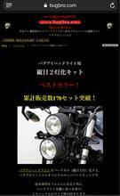 Z250バグブロドットコム バグアイヘッドライト(ブラック)の全体画像