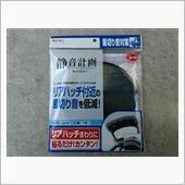 エーモン 静音計画 風切り音防止テープ リアハッチ用 / 2649