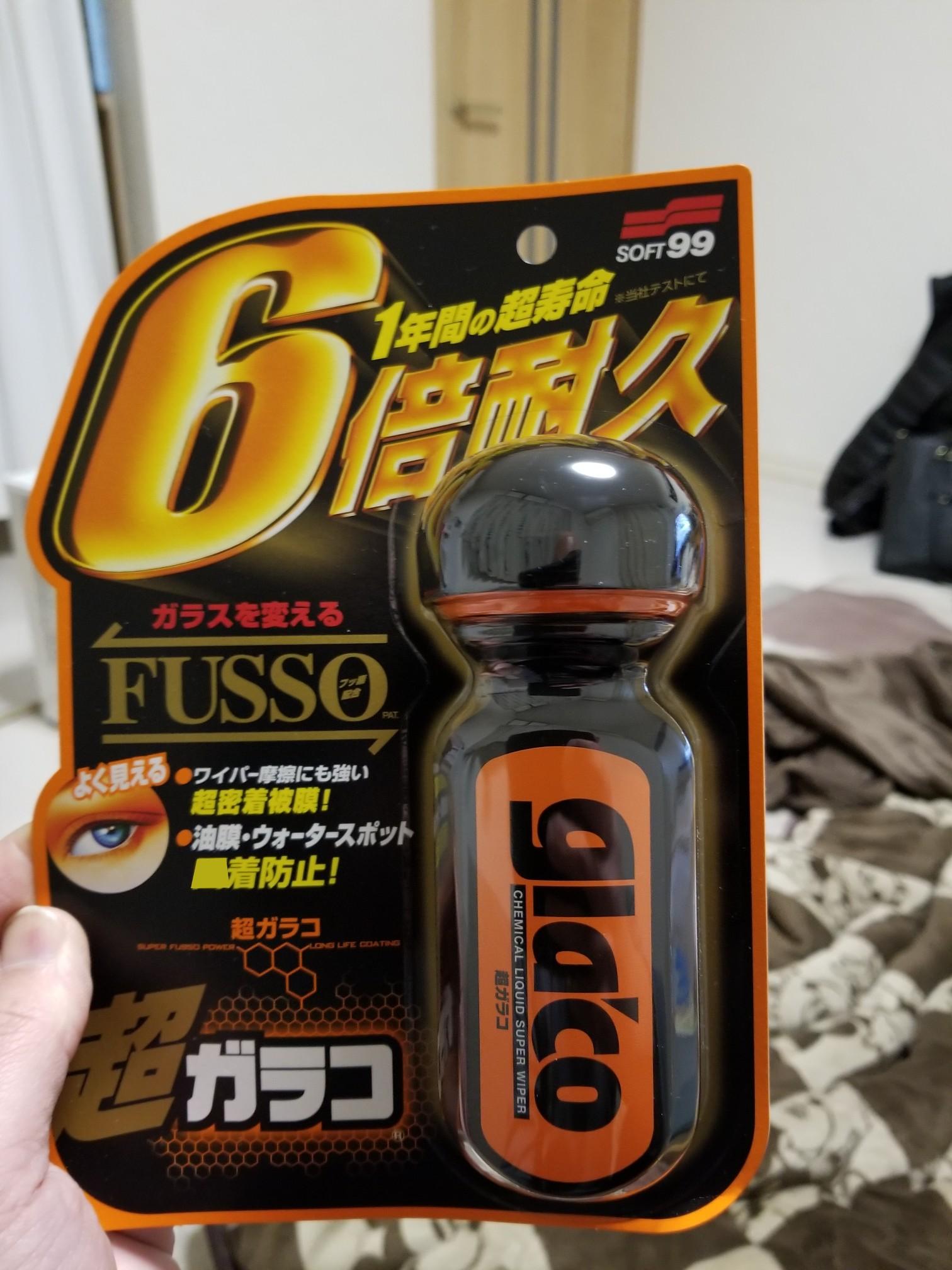 SOFT99 超ガラコ