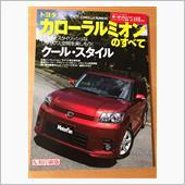 三栄書房 第401弾 トヨタカローラルミオンのすべて 2007年10月17日発売